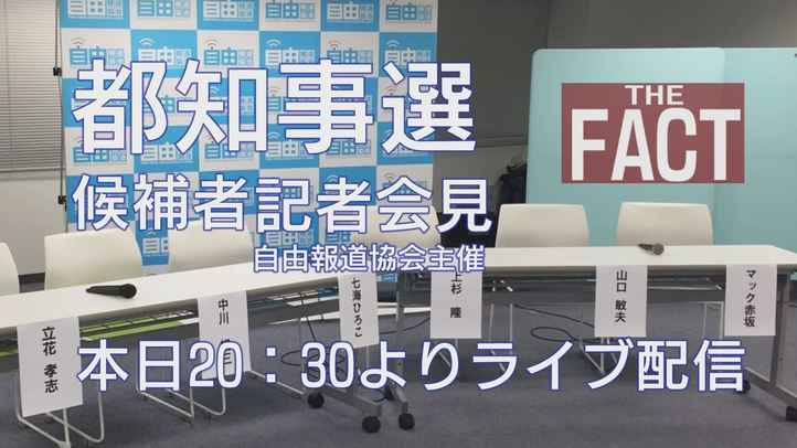 20160723都知事選候補者記者会見 ライブ配信