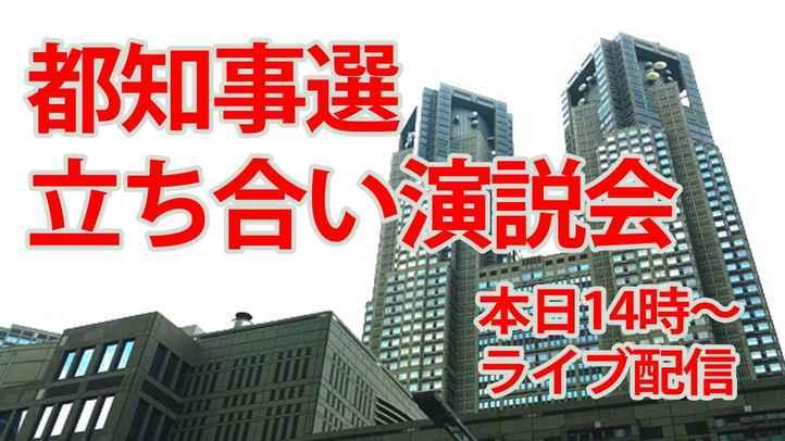 20160725 東京都知事選 街頭立ち会い演説会【ライブ配信】