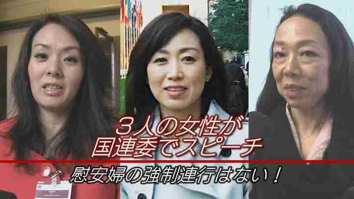 3人の女性が国連委でスピーチ~「慰安婦の強制連行はない!」