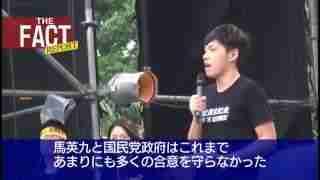 50万人参加!台湾学生デモ緊急取材! なぜ台湾は揺れているのか?【ザ・ファクト REPORT #02】