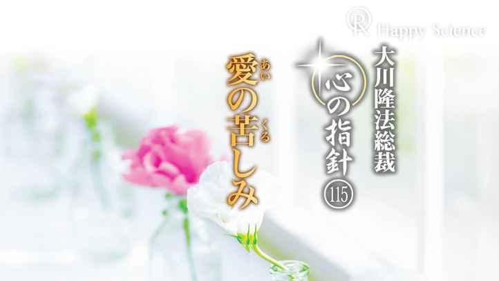 愛の苦しみ ―大川隆法総裁 心の指針115―