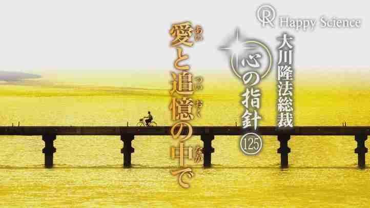 愛と追憶の中で ―大川隆法総裁 心の指針125―