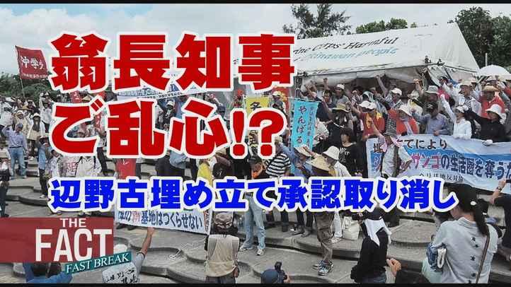 【辺野古埋立て承認取消】翁長知事は沖縄県民を守る気があるのか!?【THE FACT FASTBREAK#38】