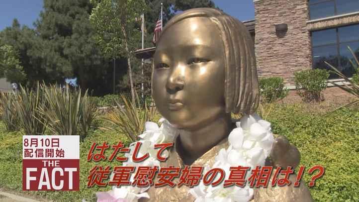 【CM動画】米グレンデール市に従軍慰安婦像設置