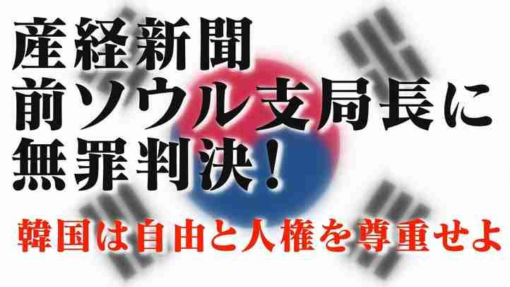 産経新聞 前ソウル支局長に無罪判決! 韓国は自由と人権を尊重せよ【THE FACT FASTBREAK#40】