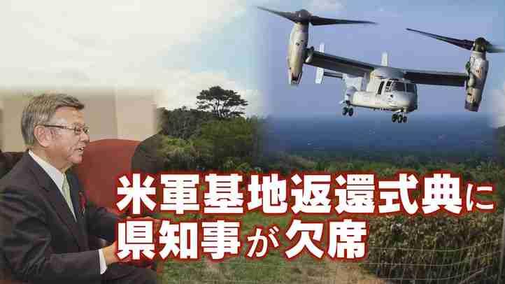 沖縄米軍基地返還式典に県知事が欠席~沖縄は「安全保障の要」だ!【ザ・ファクトFASTBREAK】