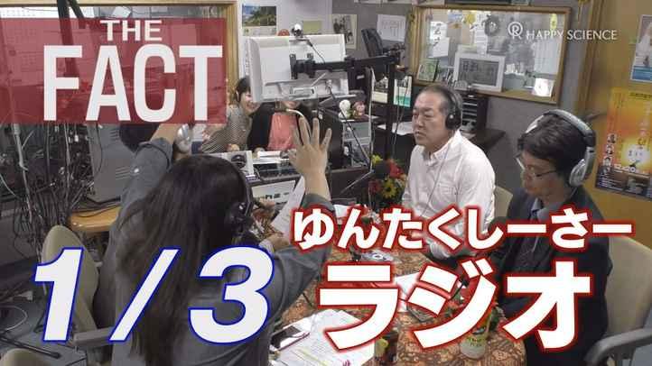 沖縄県民も驚いた、ファクトが取材した沖縄の真実【ザ・ファクト × FM21ゆんたくシーサー1/3】