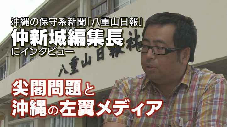 沖縄左翼メディアと尖閣問題【ザ・ファクト】