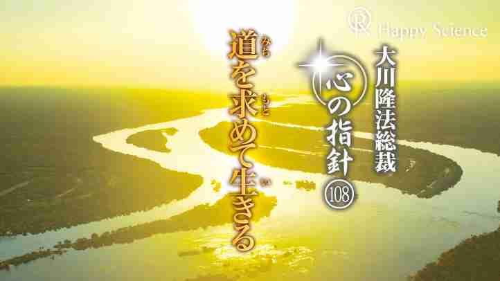 道を求めて生きる ―大川隆法総裁 心の指針108―