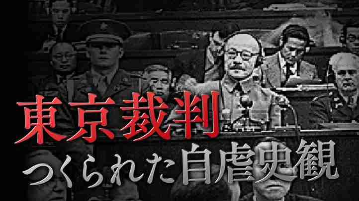【東京裁判】自虐史観はこうしてつくられた【大東亜戦争は侵略戦争ではない】