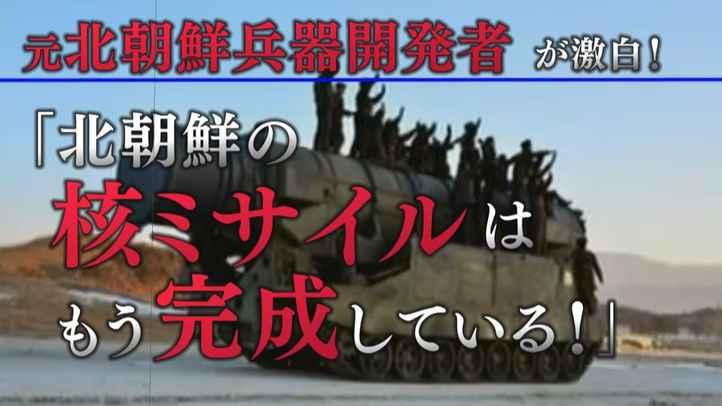【独占スクープ!】元北朝鮮兵器開発者が激白!「核ミサイルはもう完成している!」【ザ・ファクト】