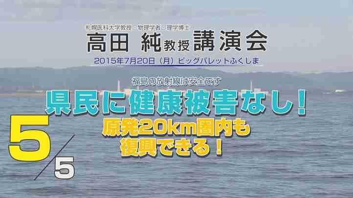 福島の放射線は安全である~高田純教授講演会「原発20km圏内も復興できる!」5/5【THE FACT】