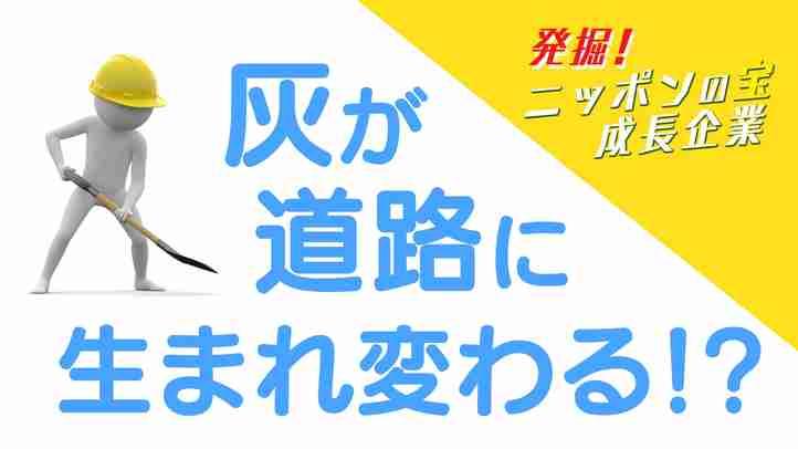 【福岡建設合材】わずか5年で売り上げ3倍~灰が道路に生まれ変わる!?【ザ・ファクト~発掘!ニッポンの宝 成長企業】