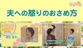 夫への怒りのおさめ方【ハピママしあわせ相談室 Vol.5】