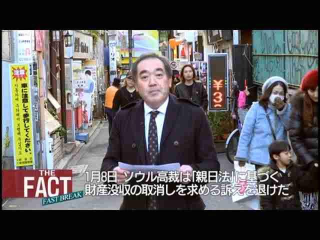 韓国の「親日(反日?)法」はナチスの暴挙にも等しい【ザ・ファクト FAST BREAK#03】