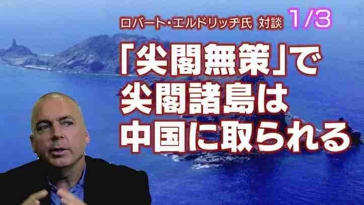 「尖閣無策」で尖閣諸島は中国に乗っ取られる!?【ザ・ファクト×エルドリッヂ氏対談!1/3】