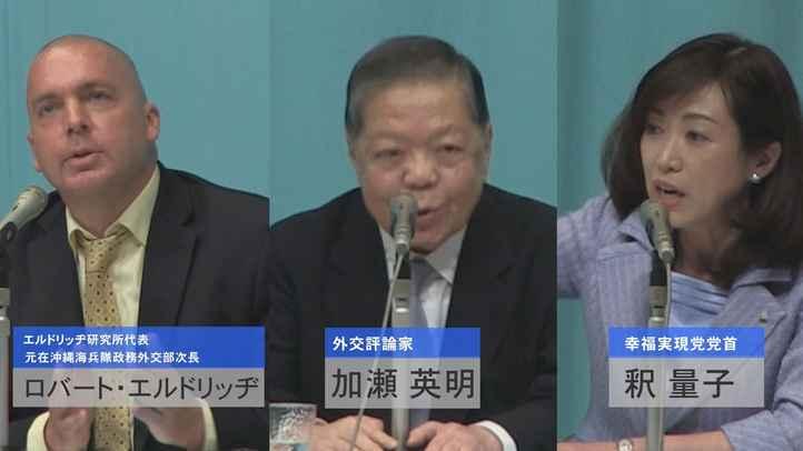 尖閣を狙う中国とどう向き合うべきか~釈量子・加瀬英明・Rエルドリッヂが鼎談【ザ・ファクト】