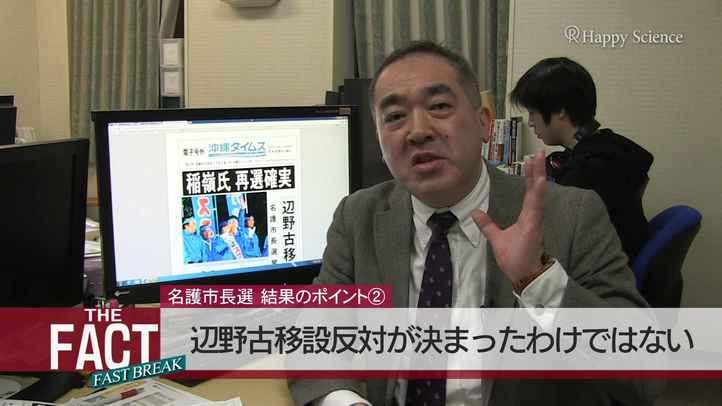 【検証・沖縄基地問題】名護市長選によって「辺野古移設」が挫折したわけではない【ザ・ファクト FAST BREAK#06】