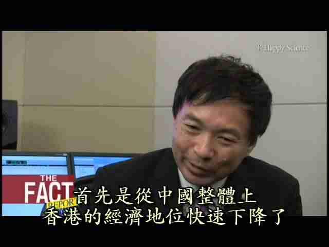 緊急報導「跨越紅線的中國!香港的自由不保!!」【繁體中文】【The Fact Report】
