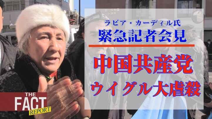 緊急記者会見!中国共産党によるウイグル民族大虐殺【ザ・ファクトREPORT】
