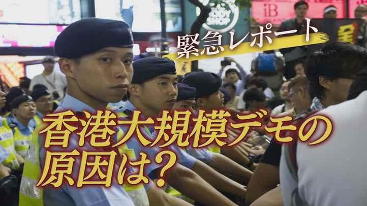 緊急レポート「一線を越えた中国! いま、香港の自由が危ない!!~香港デモの裏側~」【ザ・ファクトREPORT】