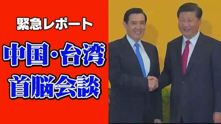 【緊急レポート】中国・台湾首脳会談 どうなる?台湾の行方 習近平は ?