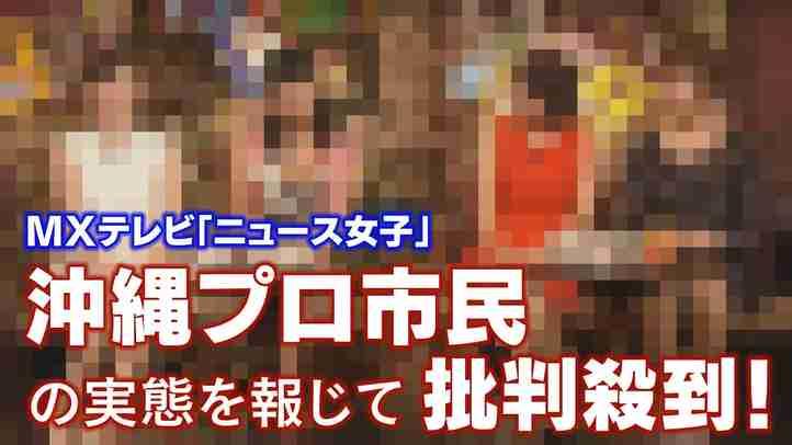 MXテレビ「ニュース女子」~沖縄プロ市民の実態を報じて批判殺到!【ザ・ファクト】