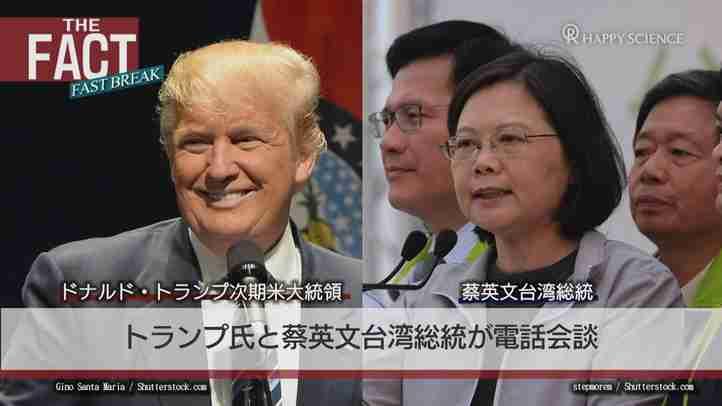 「米台電話会談」はトランプによる中国封じ込めの一手だ!【ザ・ファクトFASTBREAK】