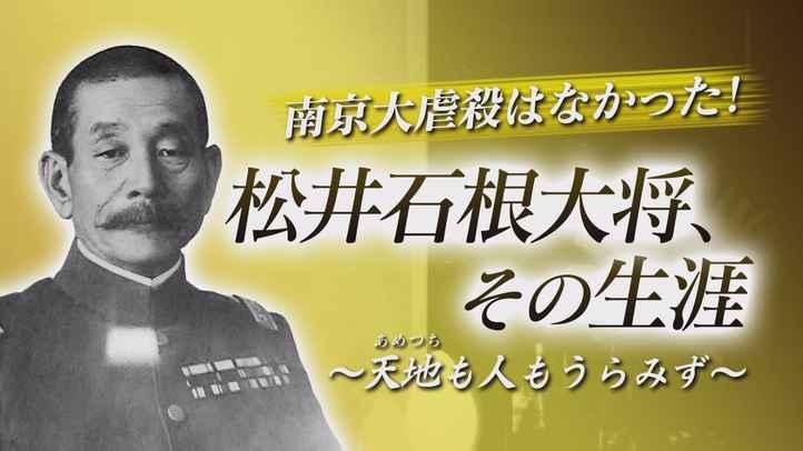 南京大虐殺はなかった!松井石根大将、その生涯~天地も人もうらみず【ザ・ファクト】