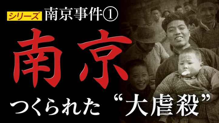 """南京~つくられた""""大虐殺""""【シリーズ南京事件①】"""