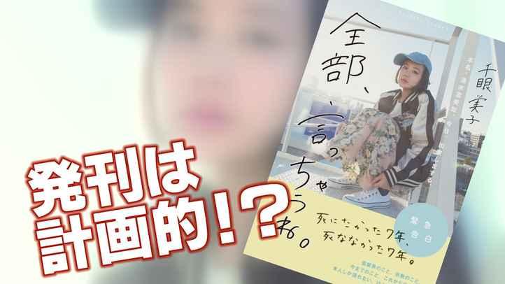 清水富美加告白本は最初から計画されていた!?【ザ・ファクト】