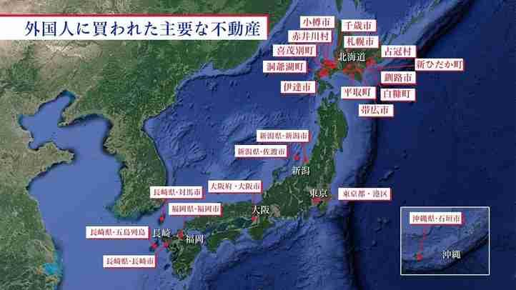 人知れず進む中国の「日本領土買収計画」【THE FACT REPORT】