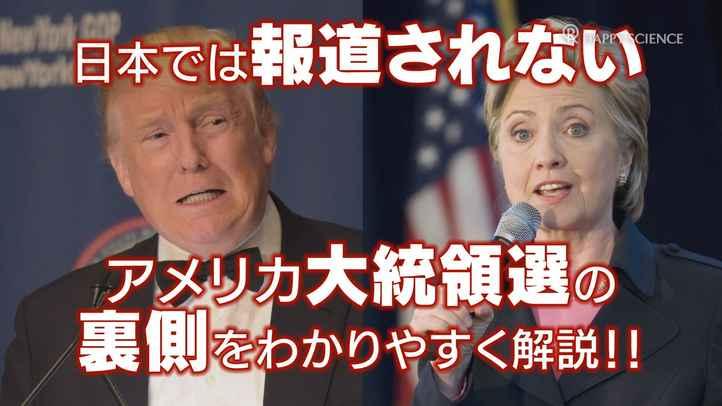 日本では報道されないアメリカ大統領選の裏側をわかりやすく解説!!【ザ・ファクト】