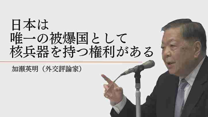 日本の核保有は是か非か!?~釈量子・加瀬英明・Rエルドリッヂが鼎談【ザ・ファクト】