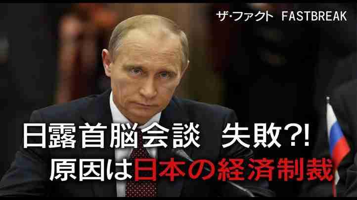 日露首脳会談失敗?! 原因は日本の経済制裁【ザ・ファクトFASTBREAK】