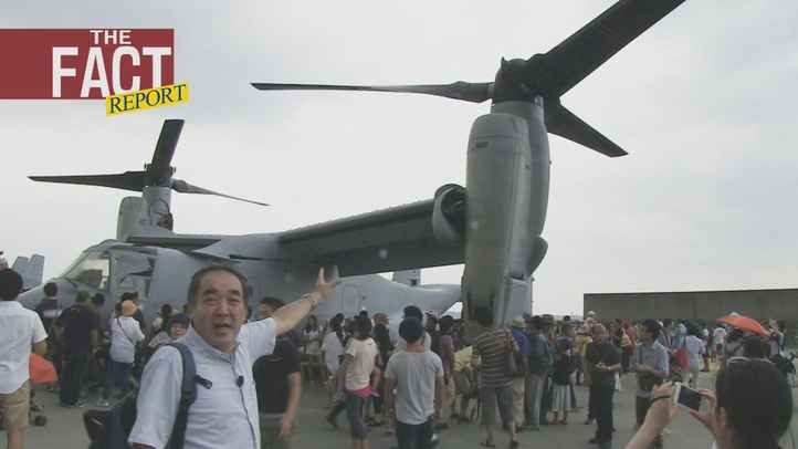 「日米関係を強化し、極東有事を回避せよ!」オスプレイ前から緊急提言!【ザ・ファクト REPORT#7】