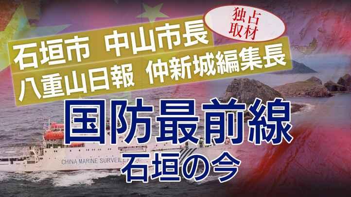 石垣島が危ない!迫り来る中国船に地元は今【ザ・ファクト】