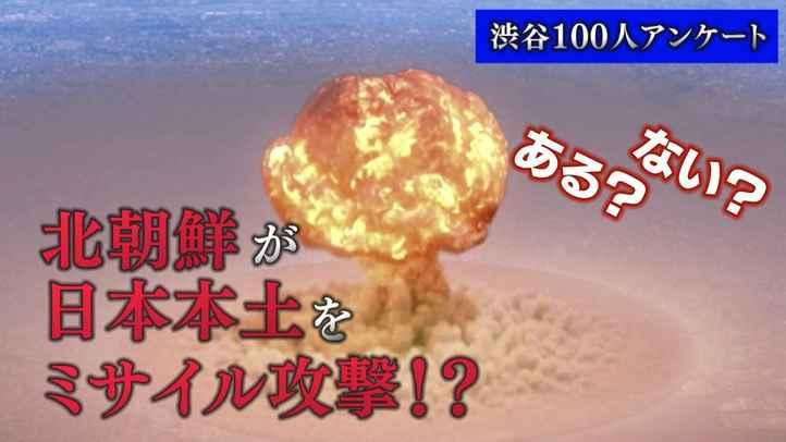 【渋谷100人アンケート!】北朝鮮が日本本土をミサイル攻撃!?ある?ない?【ザ・ファクトREPORT】