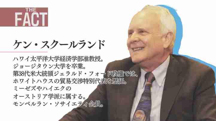 【THE FACT】こうすれば中国も自由な国になる!国際経済学者 Ken Schoolland氏インタビュー【パート③】
