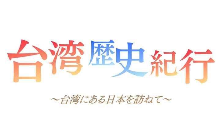 「台湾に残る日本を訪ねて」【ザ・ファクト REPORT#6】