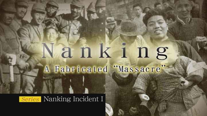 "The Truth about the Nanking Massacre - A fabricated ""Massacre"" - Nanking Incident Series Ⅰ"