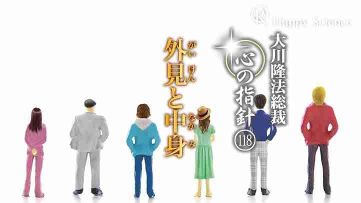 外見と中身 ―大川隆法総裁 心の指針118―