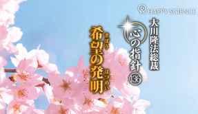 希望の発明 ―大川隆法総裁 心の指針136―