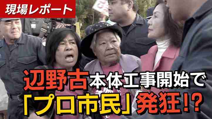 【現場レポート】辺野古本体工事開始で「プロ市民」発狂!?【THE FACT Report】