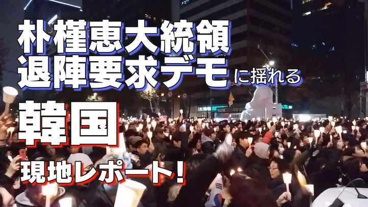【現地レポート】辞任?弾劾?朴大統領退陣要求デモに揺れる韓国【ザ・ファクト】