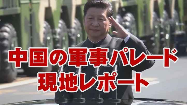 【現地レポート】中国軍事パレード~「中国軍30万人削減」豪語!その驚きの内容とは!?【THE FACT REPORT】