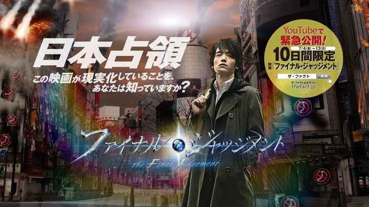 現実化しすぎて怖い!話題の近未来映画を緊急無料公開!!