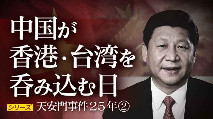 香港・台湾で「第二の天安門事件」が起きる!?~シリーズ天安門事件②~【ザ・ファクト#11】