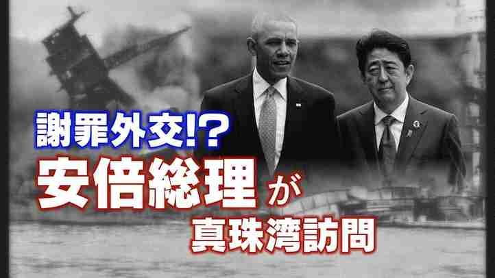 謝罪外交!?安倍総理が真珠湾訪問へ【ザ・ファクトFASTBREAK】