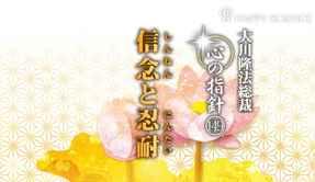 信念と忍耐 ―大川隆法総裁 心の指針149―